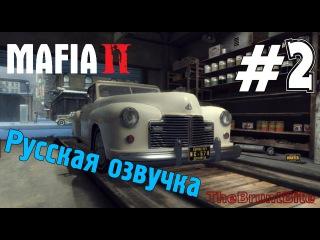 Mafia 2 - Прохождение на русском - Новая машина и знакомство с Майком Бруски #2. (Мафия 2)