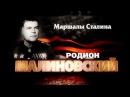 д ф Родион МАЛИНОВСКИЙ из цикла Маршалы Сталина ТРК Звезда Россия 2015