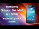 Разблокировка Samsung Galaxy S4 Mini от МТС