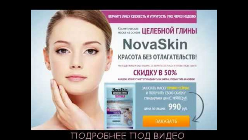 Маска для лица NovaSkin
