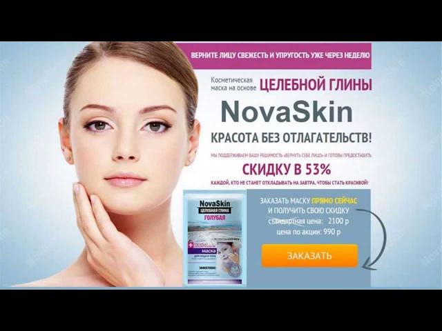 Маска для лица NovaSkin устраняет проблемы кожи лица