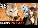 Мира vs Far Cry Primal #6 - Тискаем белого волка
