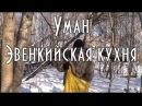 Эвенкийская кухня. Уман - блюдо из костного мозга оленя / Тайга моя заветная / 25.01.2014