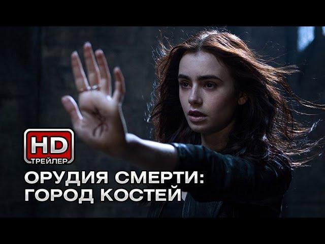 Орудия смерти Город костей Русский трейлер