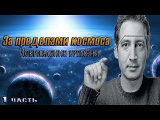 За Пределами Космоса. Эпизод 1 - Искривление времени / Космос HD