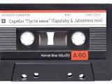 Скрябiн - Пусти Мене (Tapolsky &amp Jalsomino Mix)