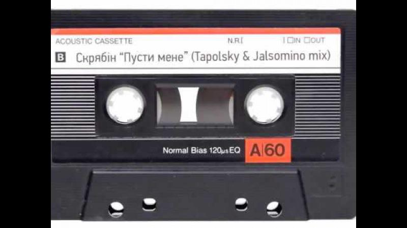 Скрябiн - Пусти Мене (Tapolsky Jalsomino Mix)