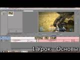 Sony Vegas Pro 12 [64-bit] - УРОК #1 Основы монтажа