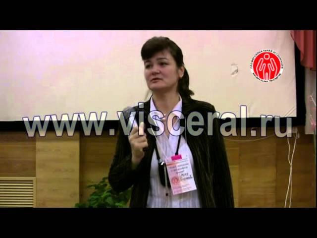 Нетрадиционная медицина. Конференция висцеральных терапевтов №12. Часть 5