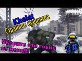 Kholat:Интересная игра.(Часть#2)PC Нашли невидимку.