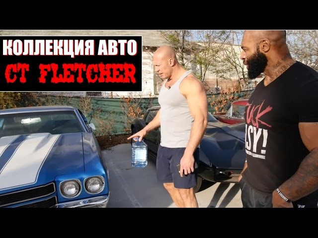 Коллекция автомобилей Сити Флетчера RUS Sportfaza rjkktrwbz fdnjvj bktq cbnb aktnxthf rus sportfaza