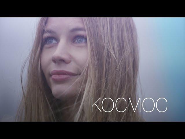 Чаруша 'Космос' Official video