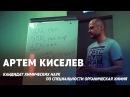 Химик-органик Артем Киселев разрушает мифы о пищевых добавках Часть 1 Митохондрии.