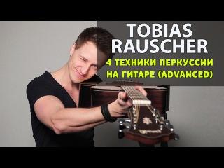 Урок гитары от Tobias Rauscher, 4 техники фингерстайл перкуссии на гитаре