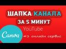 Шапка для канала youtube за 5 минут!  #1 ОНЛАЙН СЕРВИС [canva.com]