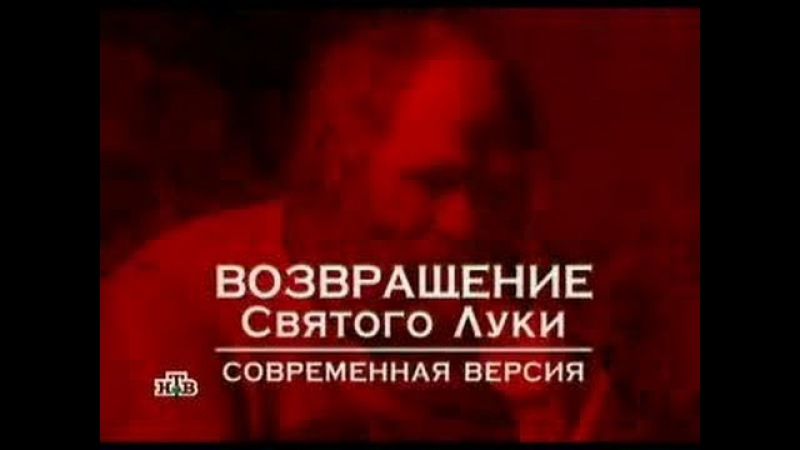 следствие вели с Леонидом Каневским - Возвращение Святого Луки