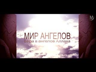 МИР АНГЕЛОВ и КОНЕЦ СВЕТА   Official film [FULLHD]