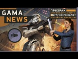 [Игры] GamaNews - [Star Wars Battlefront 3; Firewatch; Uncharted 4: A Thief's End]