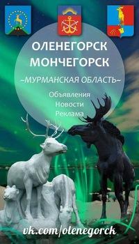 Оленегорск доска объявлений на vk.com подать объявление бесплатно в самаре на сландо