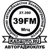 Авторадиоклуб KADAUTO