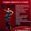 """Студия красоты и стиля """"МОД"""""""