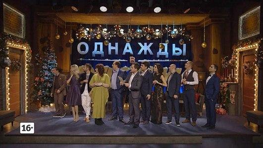 Однажды в России 31 12 2015