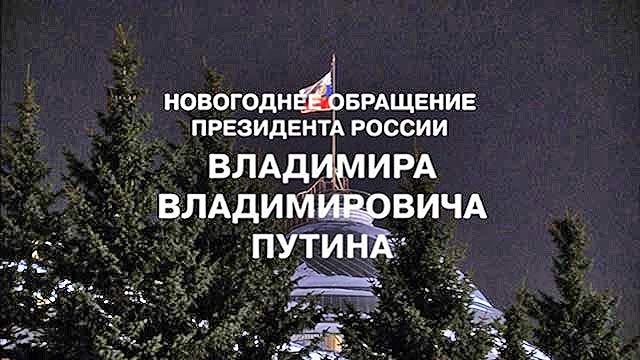 Новогоднее обращение Президента РФ ...