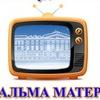 """Телестудия ТГТУ """"Альма Матер"""""""