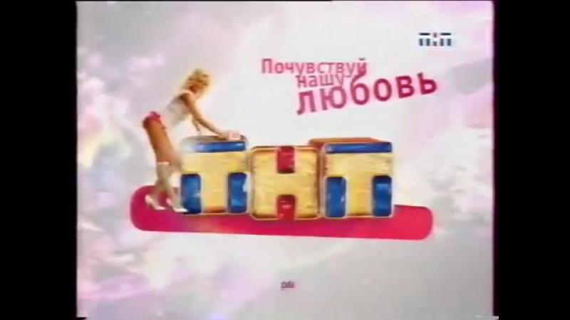 Анонсы и реклама (ТНТ, май 2007)