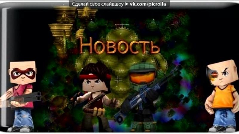 Со стены Кубезумие 3D FPS Online под музыку пашок кубизумия 2 дриде Picrolla