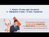 Поток клиентов из Вконтакте на автомате