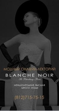 МОДНЫЙ ОНЛ@ЙН-ЛЕКТОРИЙ. BLANCHE NOIR