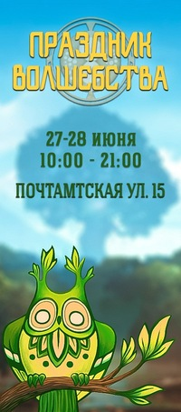 Праздник Волшебства 27-28 июня Санкт-Петербург