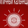 Типичный кальянщик   Новороссийск