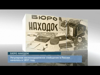 РЖД ТВ представляет программу ЭТО ИНТЕРЕСНО тема БЮРО НАХОДОК.
