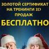 Бесплатно Сертификат! Бизнес Форум в Тюмени!