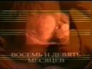 Чудо жизни Фильм о развитии человека от зачатия до рождения
