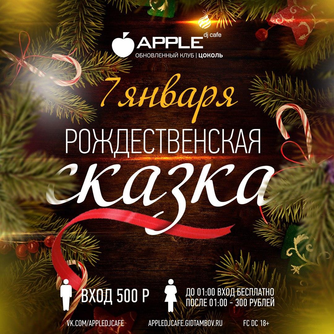 Афиша Тамбов 7.01.2016 / РОЖДЕСТВЕНСКАЯ СКАЗКА