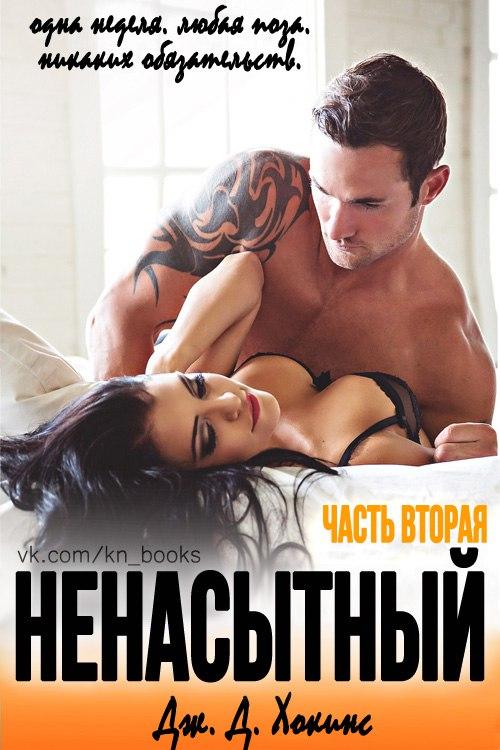 Ненасытный (Книга 2) - Дж. Д. Хокинс