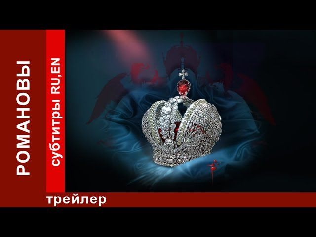 Романовы / The Romanovs. История Великой Династии. StarMedia. Babich-Design