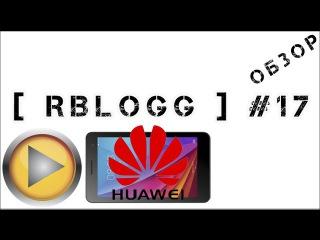 [ RblogG ]# 17 Обзор планшета Huawei T1 7.0