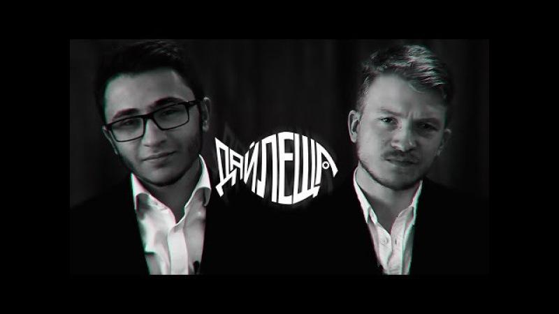 ДАЙ ЛЕЩА! (2 сезон, 2 битва): Джарахов VS Поперечный