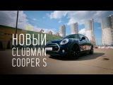 MINI CLUBMAN COOPER S 2016 - Большой тест-драйв