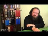 Протодиакон Андрей Кураев - тем, кто был крещен в детстве