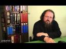 Протодиакон Андрей Кураев тем кто был крещен в детстве