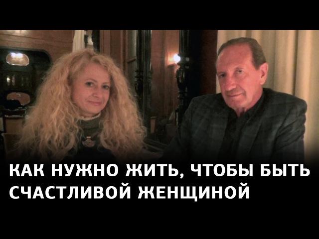 Что действительно нужно настоящему мужчине в отношениях Александр Рапопорт и Юлия Ланске