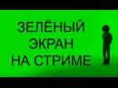Как сделать прозрачный фон у вебкамеры на стриме OBS