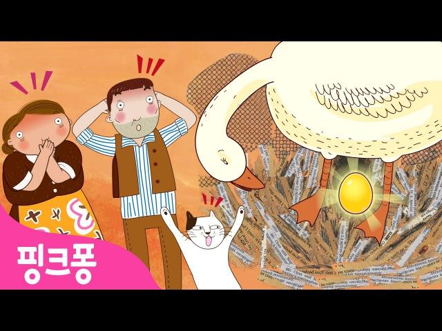 Гусь несущий золотые яйца 황금 알을 낳는 거위 세계명작동화 뮤지컬동화 핑크퐁 인기동화