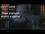 Прохождение The Witcher 3: Wild Hunt #4 - Пора учиться играть в карты