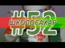 ШКОЛОСАХАР 52